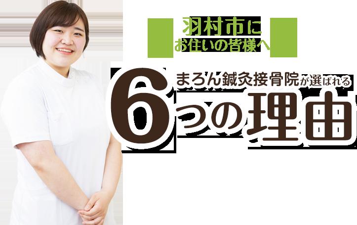 福岡市 まろん鍼灸接骨院が選ばれる6つの理由