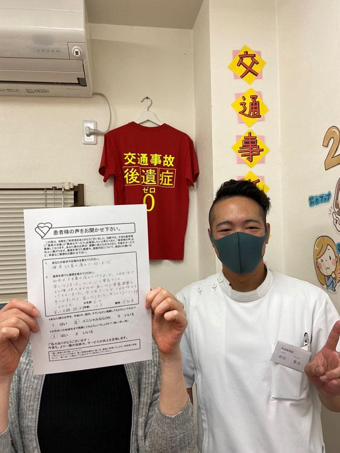38歳 会社員 羽村市緑ヶ丘在住 腰、肩、もも裏の痛み